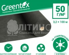 Агроволокно Greentex p-50 3.2